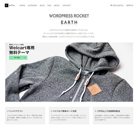demo site WordPressネットショップ Welcartテーマデザイン
